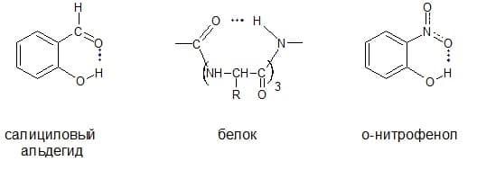 внутримолекулярная водородная связь