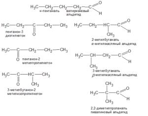 Изомеры валерианового альдегида
