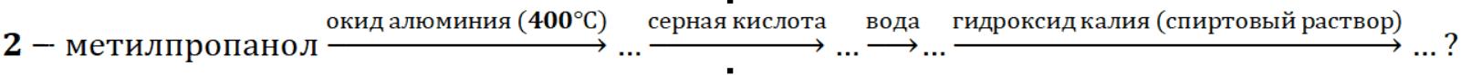 цепочка уравнений