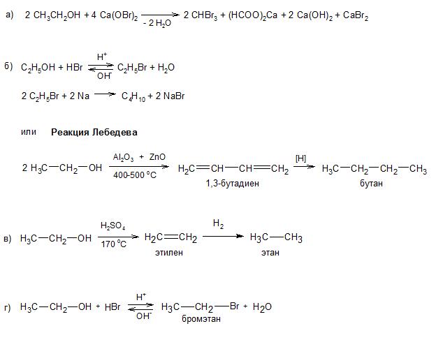 задача получение этанола