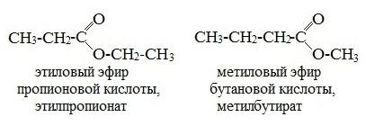Сложные эфиры: изомерия положения сложноэфирной группы